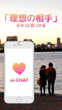 チャットアプリ-ai-CHAT- poster