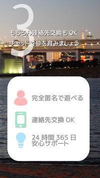 チャットアプリ-ai-CHAT- apk screenshot