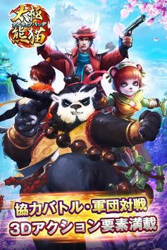 太極パンダ- カンフーマスター poster
