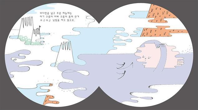 두잉 AR -신돌스토리 동화책 poster