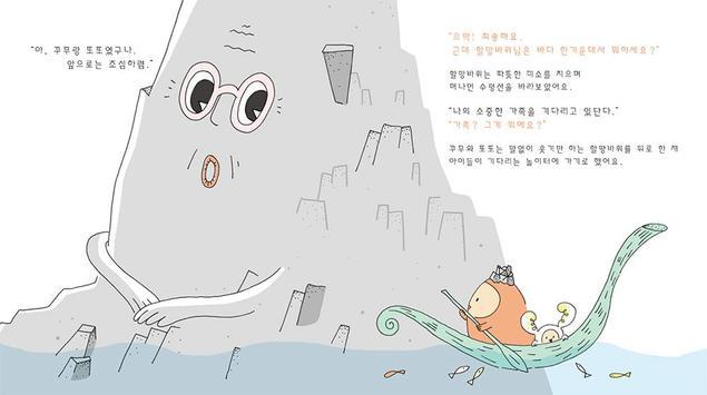 두잉 AR -신돌스토리 동화책 screenshot 1