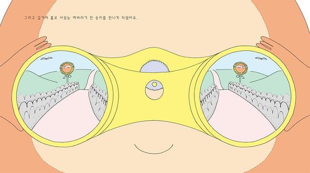 두잉 AR -신돌스토리 동화책 screenshot 2