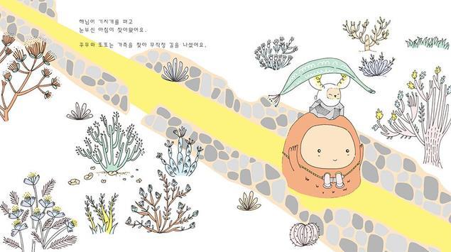 두잉 AR -신돌스토리 동화책 screenshot 3