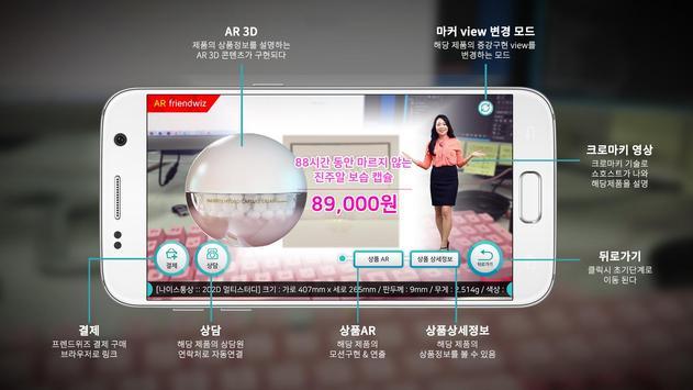 프렌드위즈 AR 증강현실 - Friendwiz AR apk screenshot