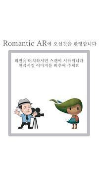 로맨틱AR apk screenshot