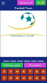 Football Team Quiz screenshot 2