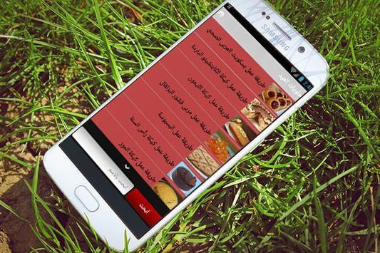 حلويات العيد ( بدون أنترنت) poster