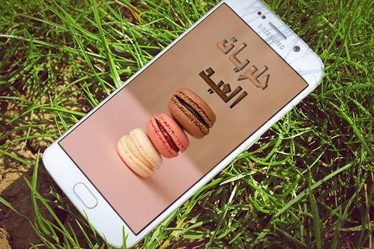 حلويات العيد ( بدون أنترنت) screenshot 2