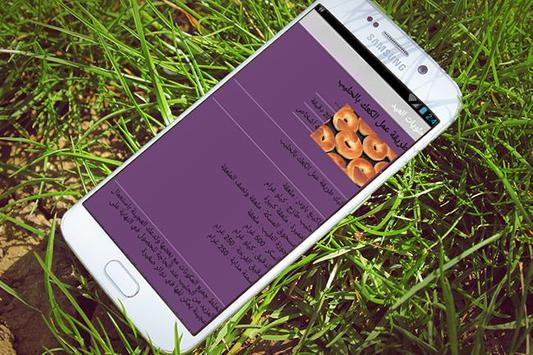 حلويات العيد ( بدون أنترنت) screenshot 3