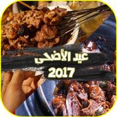 شهيوات ام وليد عيد الاضحى 2017 icon