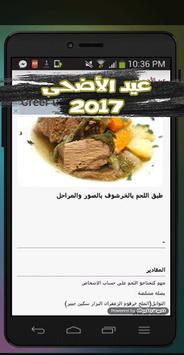 شهيوات ام وليد عيد الاضحى 2017 screenshot 14