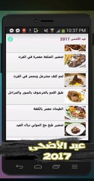 شهيوات ام وليد عيد الاضحى 2017 screenshot 1