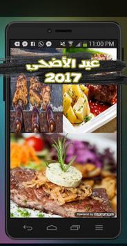 شهيوات ام وليد عيد الاضحى 2017 screenshot 4