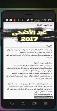 شهيوات ام وليد عيد الاضحى 2017 screenshot 7