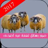 صور رسائل عيد اضحى 2017 icon
