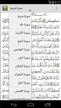 المصحف الكريم بدون نت apk screenshot
