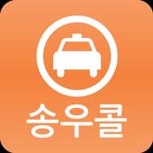 송우콜 기사용 icon