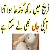 Fridge Mei Rakha Hua Aata Jaan Leva B Ho Skta Ha icon