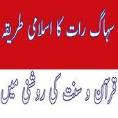 SuhagRaat Ka Islami Tareqa SuhagRat Kase Manayen icon