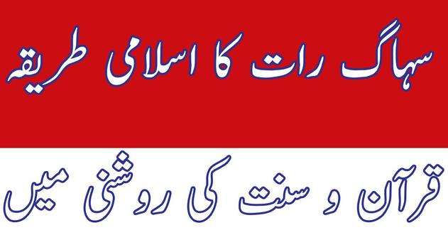SuhagRaat Ka Islami Tareqa SuhagRat Kase Manayen poster
