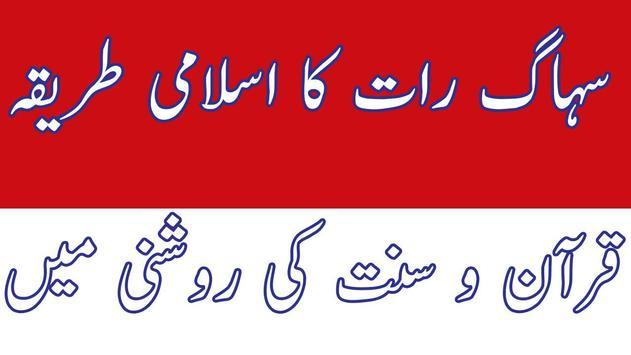 SuhagRaat Ka Islami Tareqa SuhagRat Kase Manayen screenshot 1