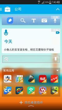 懂你桌面 apk screenshot