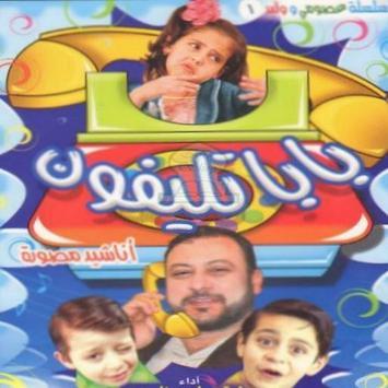 Toyour Aljannah 2016 poster
