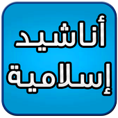 New Islamic Songs icon