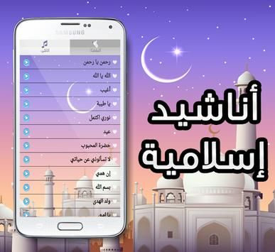 New Islamic Songs poster