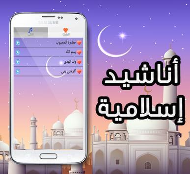New Islamic Songs apk screenshot