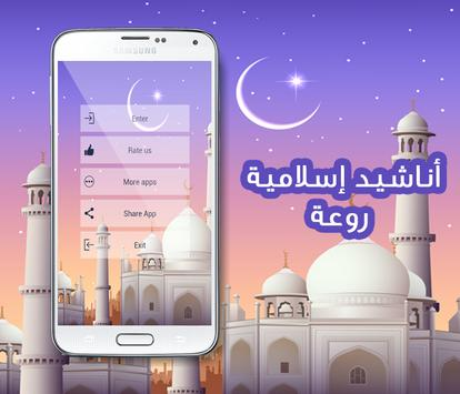 Wonderfull Islamic Songs 2016 apk screenshot