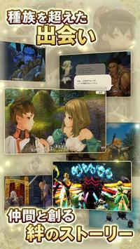 キャラバンストーリーズ screenshot 1