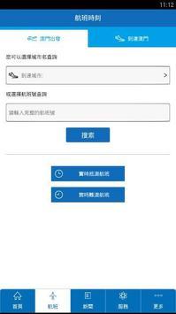 Macau International Airport screenshot 3