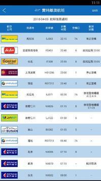 Macau International Airport screenshot 1