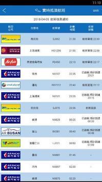 Macau International Airport screenshot 2