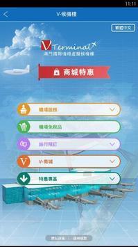 Macau International Airport screenshot 4