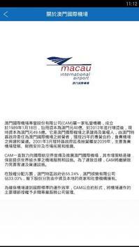 Macau International Airport screenshot 6