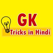 GK Tricks 2018 icon