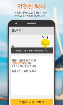 애니올택시 (진해브랜드콜-고객용) apk screenshot
