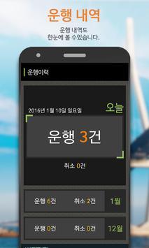 애니올택시 (태백콜택시-기사용) apk screenshot