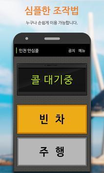 애니올택시 (창원영콜-기사용) poster