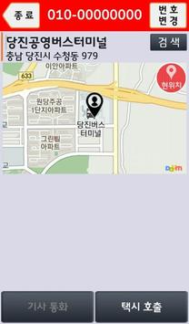당진브랜드콜 (고객용) apk screenshot