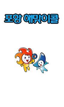 포항콜택시, 포항해맞이콜(고객용) [(주)아인텔] poster