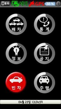 홍성내포콜택시(기사용) [(주)아인텔] screenshot 1