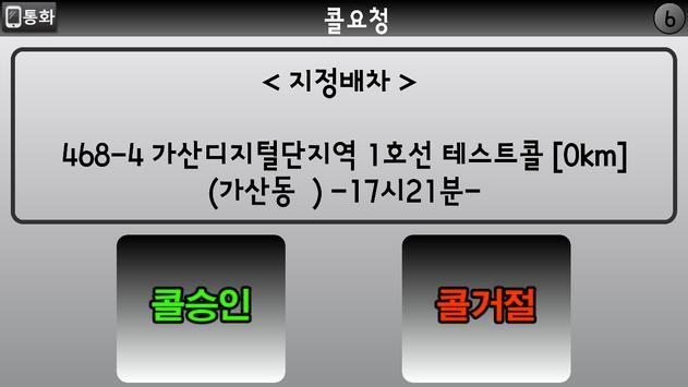 GM브랜드콜택시(기사용) [(주)아인텔] screenshot 1