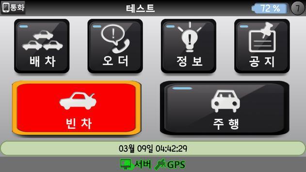 GM브랜드콜택시(기사용) [(주)아인텔] screenshot 2