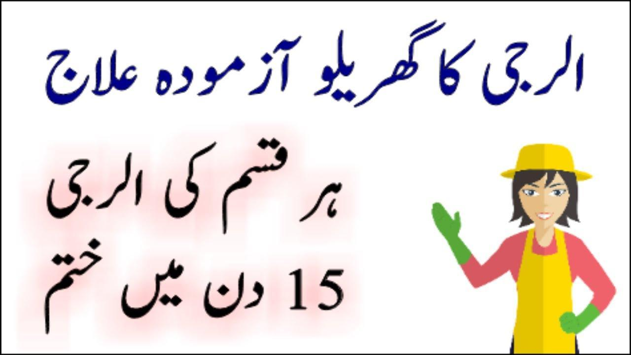 Allergy Ka ilaaj in Urdu New Totka for Android - APK Download