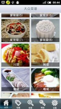 大众菜谱 poster
