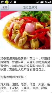 大众菜谱 apk screenshot