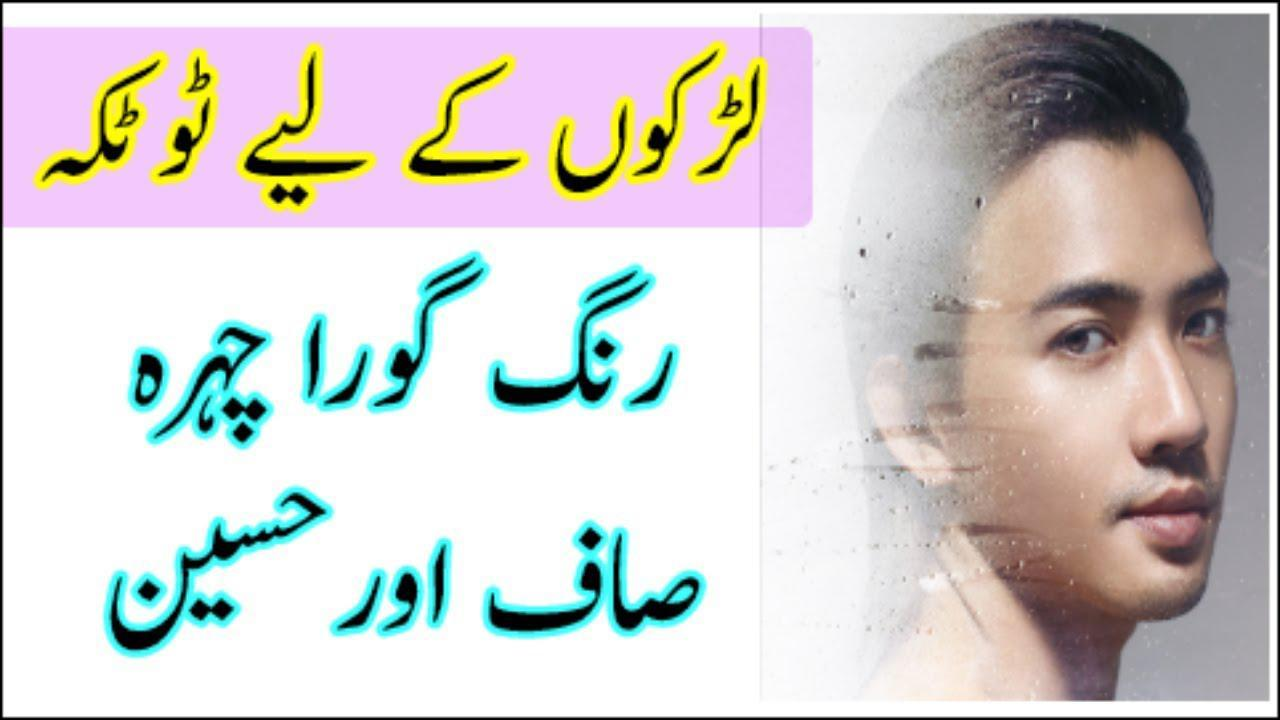 Skin Whitening Remedy Special For Boys Urdu New For Android